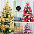 摩達客耶誕-6尺/6呎(180cm)特仕幸福型裝飾綠色聖誕樹超值組-多款任選(含全套飾品不含燈)