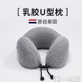泰國乳膠u型枕護頸枕u形頭枕頸椎脖子靠枕便攜脖枕飛機午睡神器 小明同學