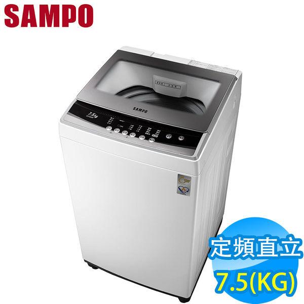 ↙0利率/免運費↙ SAMPO聲寶*7.5KG 不鏽鋼內槽 定頻單槽洗衣機 ES-B08F 原廠保固【南霸天電器百貨】