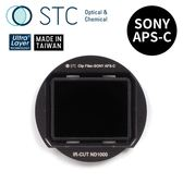 【STC】Clip Filter ND1000 內置型減光鏡 for SONY APS-C