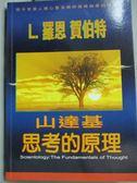 【書寶二手書T3/心理_HOJ】山達基思考的原理_L.羅恩 賀伯特
