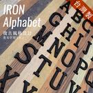 工業風 鑄鐵 英文字母 - 大 日式雜貨...