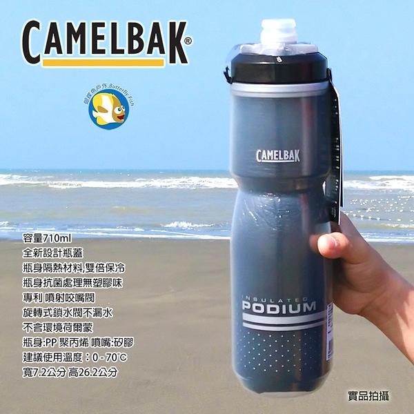[Camelbak 公司貨] Camelbak 710ml Podium 2倍保冷 噴射水瓶 黑;蝴蝶魚戶外