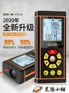 測距儀 偉創激光測距儀高精度手持紅外線測量尺距離測量儀量房神器電子尺 星際小鋪
