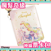 迪士尼公主 伸縮票卡包 悠遊卡包 魔髮奇緣 樂佩 日本正品 該該貝比日本精品