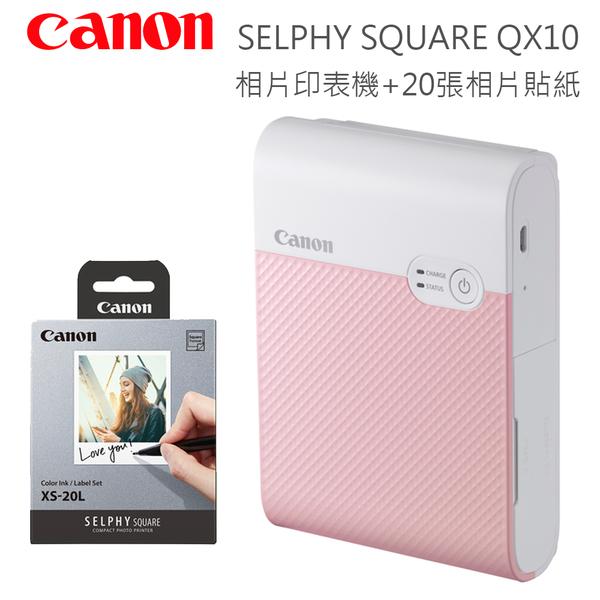 預購 Canon SELPHY SQUARE QX10 相片印表機 (送束口袋) +20張相片貼紙 (公司貨)