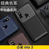 碳纖維紋 小米 Mix 3 手機殼 防摔 碳纖維 保護殼 小米 mix 3 保護套 商務 矽膠套 軟殼 手機套 抗震