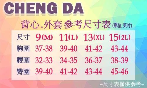 ☆小薇的店☆CHENG DA秋冬精品女裝【個性保暖款式 】時尚流行鋪綿外套特價1890元NO.303956(9-13)