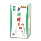 【綠泉】新纖酵素錠-全新升級(180錠/罐)