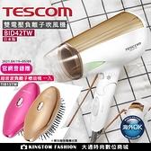 登錄送負離子梳 贈包頭巾 TESCOM BID42TW 雙電壓大風量負離子吹風機 國際電壓 羽量級 公司貨