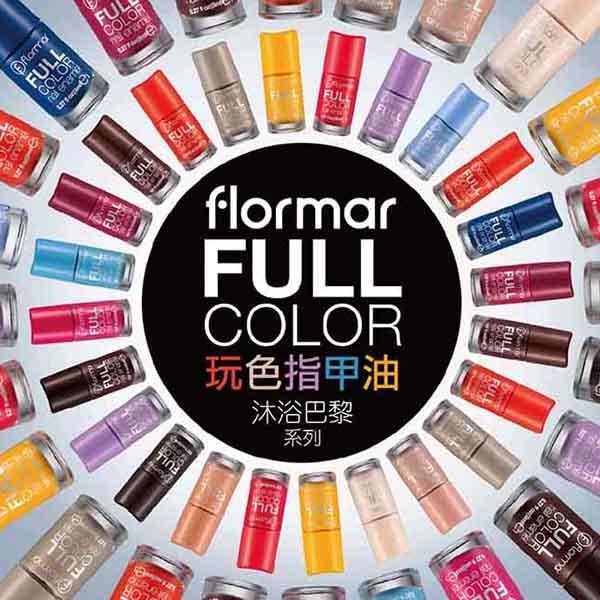 法國 Flormar 玩色指甲油 沐浴巴黎系列 B款 8ml【櫻桃飾品】【28483】