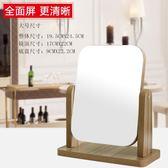 新款木質台式化妝鏡子高清單面梳妝鏡美容鏡學生宿舍桌面鏡大號鏡【米拉生活館】JY