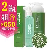 【特惠組合】WAJASS 威傑士 SC2控油洗髮精(清涼型)500ml + SC7頭皮滋養液150ml