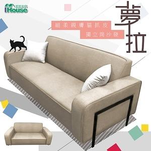 IHouse-夢拉 細柔親膚貓抓皮獨立筒沙發 3人座繭米色#98