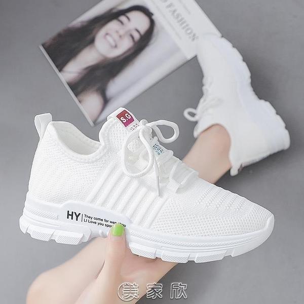 鞋子女2020春季透氣新款網面軟底運動鞋女休閒百搭小白鞋學生潮鞋 【雙12購物節】
