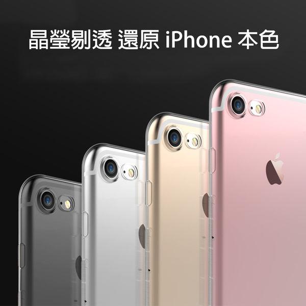 Apple iPhone 7 4.7吋 晶亮透明 TPU 高質感軟式手機殼/保護套  光學紋理設計防指紋 附一體式防塵塞