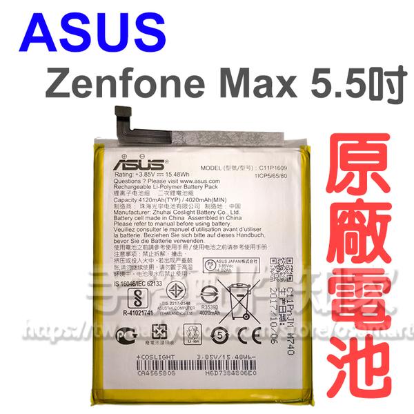 【C11P1609】ASUS 華碩 Zenfone 3 MAX 5.5吋 ZC553KL X00DDA 商檢合格 原廠電池/內置原電/內建原裝電池