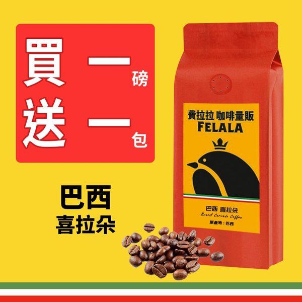 費拉拉 巴西 喜拉朵咖啡豆 一磅 限時下殺↘ 加碼買一磅送一掛耳 手沖咖啡 防彈咖啡