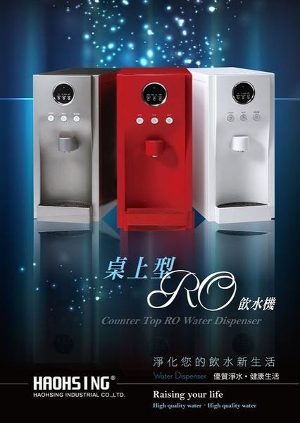[家事達]  豪星-HM-190 -冰溫熱桌上型飲水機含五道RO系統   特價~《台灣製造》