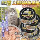【培菓平價寵物網】日本三洋》食的傳說上質鮪魚純貓罐黑罐70g/罐