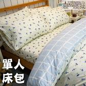 床包組/單人/100%精梳棉-藍玫果方塊酥【大鐘印染、台灣製造】#精梳純綿