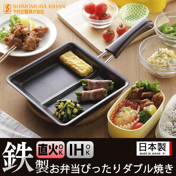 【日本下村工業】日本製分隔式平底鍋