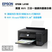 ※原廠公司貨※ EPSON L4160 Wi-Fi三合一插卡螢幕連續供墨複合機  贈聲寶雙USB車用充電器