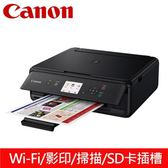 Canon PIXMA TS5070多功能相片複合機 白【登錄送相片紙】