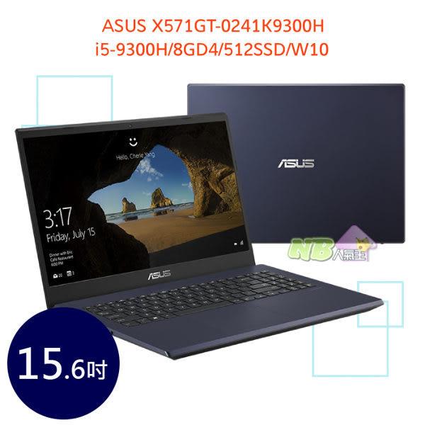 ASUS X571GT-0241K9300H 15.6吋 ◤刷卡◢ 筆電 (i5-9300H/8GD4/512SSD/W10)