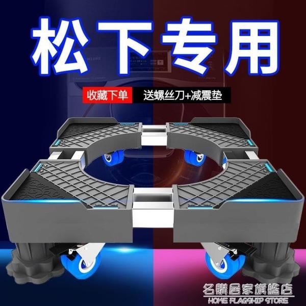 松下滾筒洗衣機專用底座可移動固定防震通用全自動墊高萬向輪支架 NMS名購居家