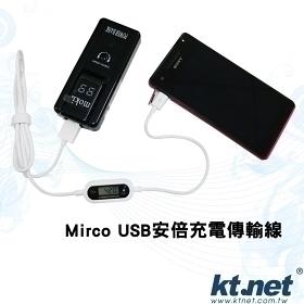 【鼎立資訊】KTNET USB-Micro usbC 安培 充電線 傳輸線 1米 2.5A LED顯示