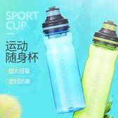 太空杯 運動健身水壺戶外便攜塑料水杯