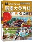 漫畫大英百科(地理1)亞洲