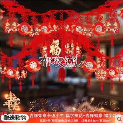 交換禮物2021牛年拉花元旦新年商場幼兒園場景布置裝飾掛件福喜字燈籠