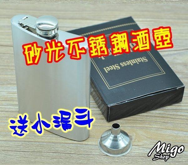砂光不銹鋼酒壺225ml(贈小漏斗)