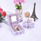 便攜式首飾盒女 旅行韓國首飾包 公主小巧戒指耳釘飾品首飾收納盒 至簡元素