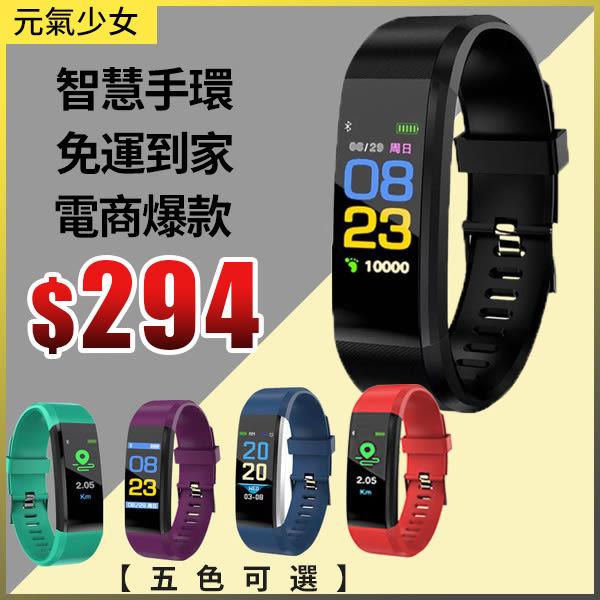 售完即止-智慧手環 115plus彩屏智慧手錶智能手環監測計步器智慧手錶庫存清出(7-24S)