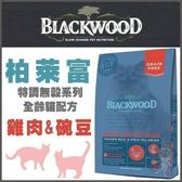 *WANG*《柏萊富》blackwood 特調 無穀 全齡貓配方 (雞肉+碗豆)13.23LB