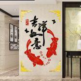 中國風3d立體墻貼紙客廳玄關墻貼電視沙髮背景墻裝飾墻貼畫【艾琦家居】