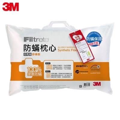 3M淨呼吸防蹣枕心-舒適型加厚版 - 7000011371【AF05029】母親節  99愛買生活百貨