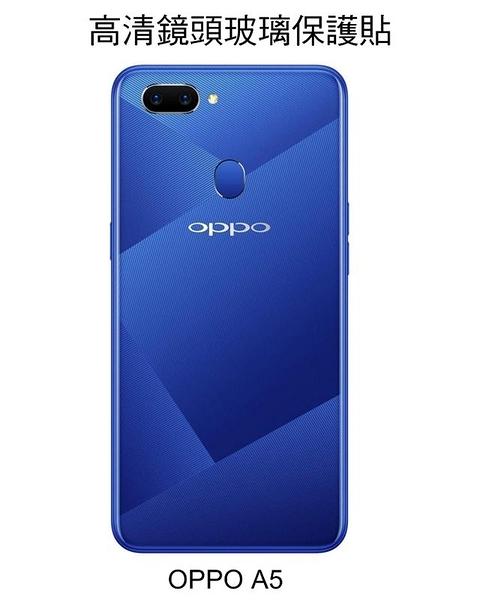☆愛思摩比☆OPPO A5 非2020 鏡頭玻璃貼 鏡頭貼 保護貼 2.5D 硬度9H