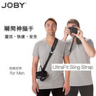 JOBY UltraFit Sling Strap 瞬間神攝手 JA1 相機背帶 男用【配件系列】