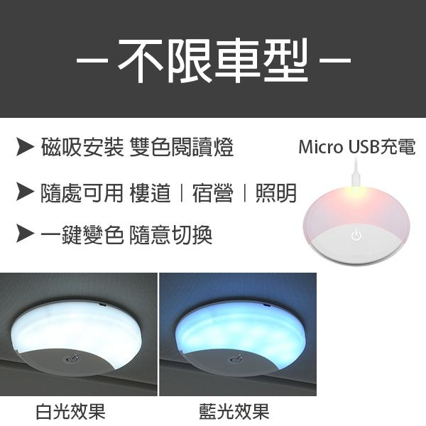 【刀鋒】BLADE居家車用觸控小夜燈 現貨 當天出貨 照明燈 雙色燈 吸頂燈 磁吸燈 白光 藍光