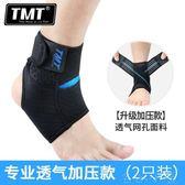 【618好康又一發】運動護具男女扭傷防護腳腕腳踝