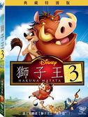 【迪士尼動畫】獅子王3: Hakuna Matata-DVD