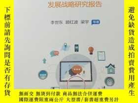 二手書博民逛書店罕見中國林業移動互聯網發展戰略研究報告Y7130 李世東等著 中