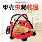 甲殼蟲可折疊貓帳篷貓咪吊床貓玩具逗貓棒貓爬架寵物玩具用品