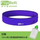 【2003613】(經典款)美國 FlipBelt 飛力跑運動腰帶 -紫色XS~贈專用水壺+口罩收納夾