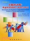 二手書博民逛書店《系統的評鑑: 理論與實務的自我教學指引》 R2Y ISBN:9574964469