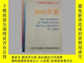 二手書博民逛書店罕見1993中國有色金屬工業年鑑Y151510